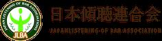 傾聴心理カウンセラー養成講座/一般社団法人日本傾聴連合会